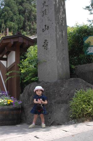 しゅり山寺に登る