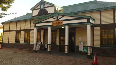 七日町駅(なぬかまちえき)