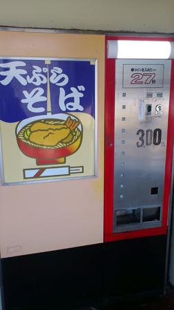 天ぷらそば自販機